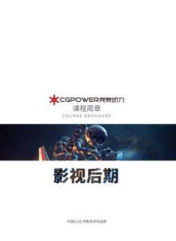 北京完美动力影视后期专业课程简章-就业部电子宣传册