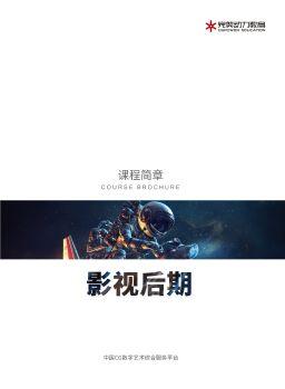 北京完美动力影视后期专业课程简章电子宣传册