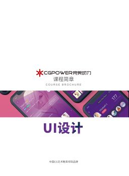 青岛完美动力UI设计专业课程简章电子宣传册