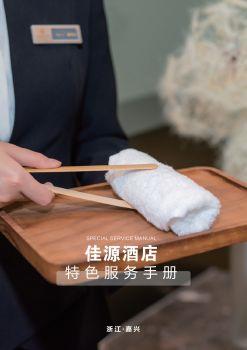 佳源酒店特色服务手册