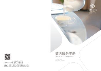 佳源酒店服务手册