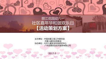 丽江花园迎六一社区嘉年华和谐欢乐日策划方案电子画册