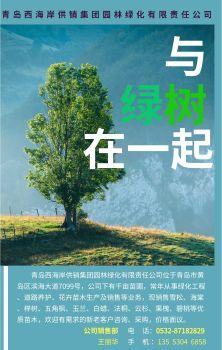 青岛西海岸供销集团园林绿化有限责任公司苗木清单电子画册