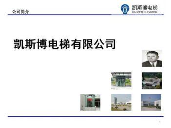 凯斯博电梯中国工厂宣传画册