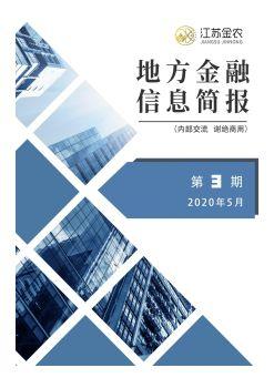 地方金融信息简报(第3期) 电子书制作软件