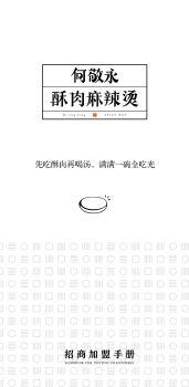 何敬永-招商手冊電子畫冊文件(1) 電子書制作軟件