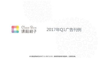 课程格子刊例2017电子画册