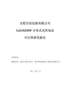 合肥合信包装有限公司3.6MW分布式光伏电站可研-5.11电子画册