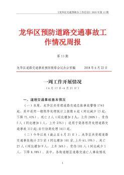 龙华区交通综合整治周报第13期(6.15~6.21)(1)(2)电子刊物