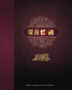深夜虾闹餐厅精美菜谱电子画册