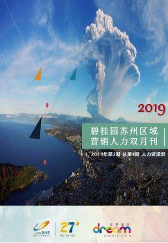 碧桂园苏州区域营销人力月刊