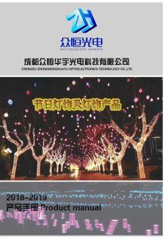众恒华宇光电节日灯饰产品手册
