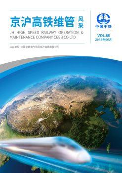 《京沪高铁维管风采》第68期,电子期刊,在线报刊阅读发布