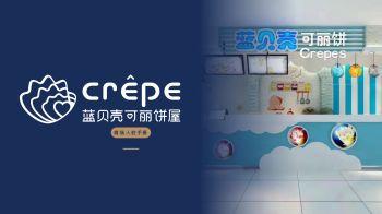 蓝贝壳可丽饼屋电子宣传册