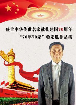 """盛世中华传世名家献礼建国70周年""""70年70家""""电子刊物"""