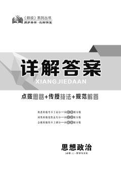 新教材政治4答案 電子書制作軟件