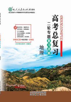 2020《高考总复习》二轮专题复习战略·高三地理,数字书籍书刊阅读发布
