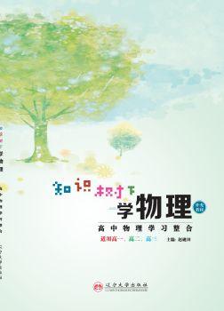知识树下学物理 电子书制作软件