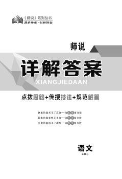 语文·必修①·详解答案 电子书制作平台