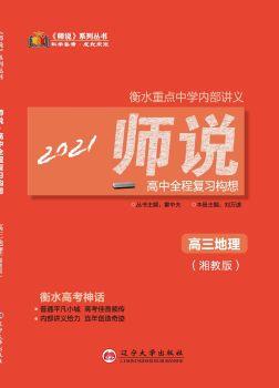 高三·地理·湘教版,在线数字出版平台