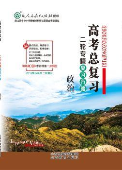 二轮专题复习方略·政治,数字书籍书刊阅读发布