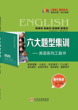 高一英语六大题型集训·新教材·英语系列工具书、 电子书制作软件