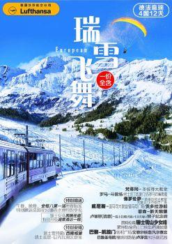泰安海峡国际旅行社推荐瑞雪飞舞--德法意瑞四国12日 电子杂志制作平台