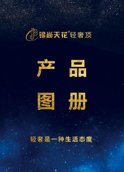 锦尚天花产品图册
