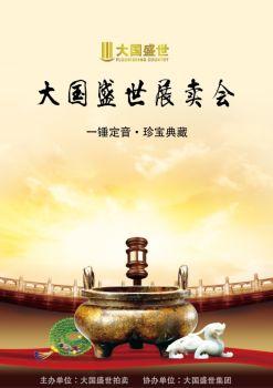 大国盛世4.21排序目录宣传画册