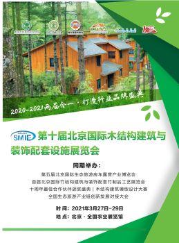 第十届北京国际木结构建筑与装饰配套设施展览会宣传画册