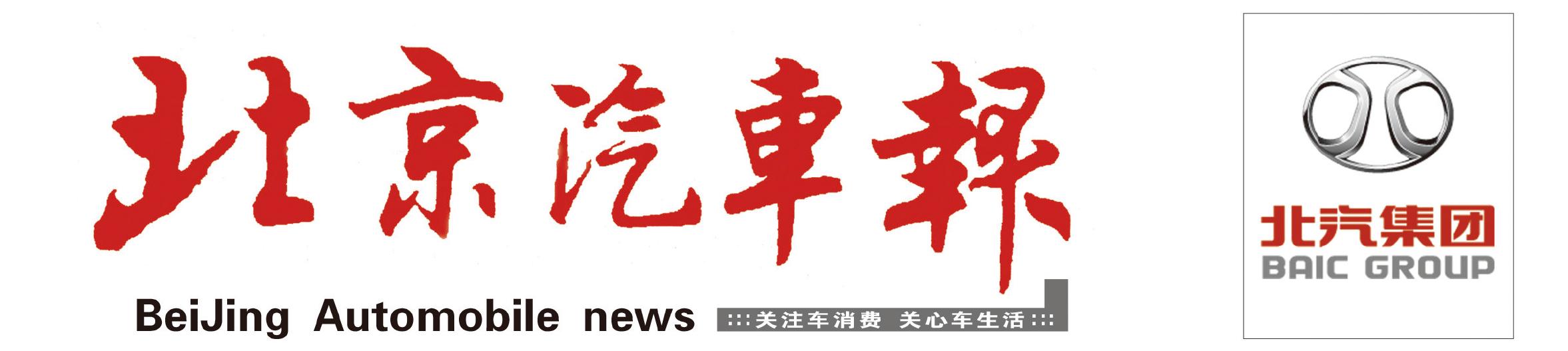 北京汽车报 电子书制作软件