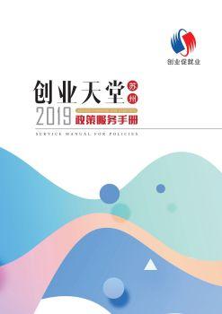 苏州市创业天堂政策服务手册(2019版)