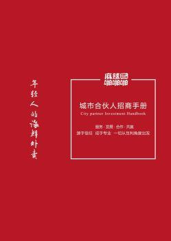 麻辣啪啪啪招商手册