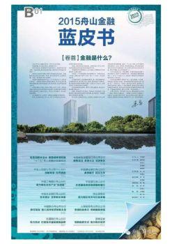 2015舟山金融蓝皮书电子宣传册