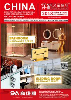 China Hardware Business(Dubai And India Edition),电子画册,在线样本阅读发布