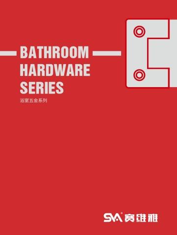 SVA赛维雅-BATHROOM HARDWARE SERIES浴室五金系列 电子书制作平台