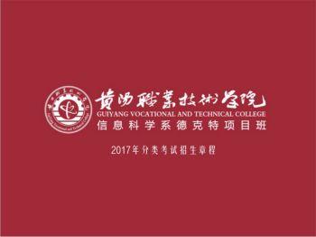 贵阳职业技术学院-德克特项目班电子宣传册
