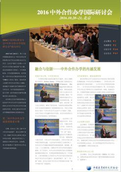 2016中国国际教育年会中外合作办学国际研讨会电子书