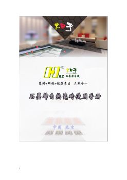 火日子石墨烯瓷砖产品介绍电子画册