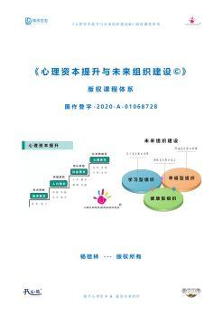 心理资本提升与未来组织建设©版权课程电子书