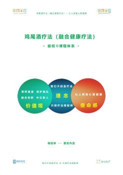 雞尾酒療法(融合健康療法)版權課程體系,翻頁電子書,書籍閱讀發布