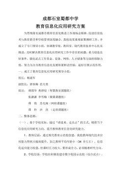 成都石室蜀都中学教育信息化应用研究方案(初稿)电子书
