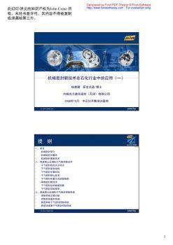 机械密封新技术在石化行业中的应用(一)电子画册