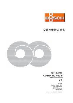 普旭COBRA螺杆泵使用手册-NC-0630-B-Direct-cooling-water-630m3@50Hz