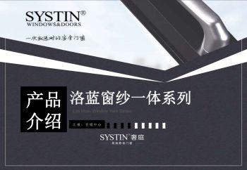 产品介绍-洛蓝系列窗纱一体2-25电子画册