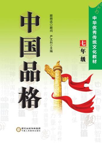 《中国品格·中华优秀传统文化教材》七年级