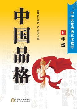 《中国品格·中华优秀传统文化教材》五年级 电子书制作平台