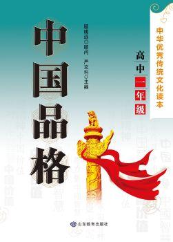 山东教育版《中国品格·中华优秀传统文化读本》高一年级 电子杂志制作平台