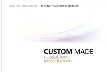 轻奢现代家具画册电微13949043041大系统全屋定制家居画册
