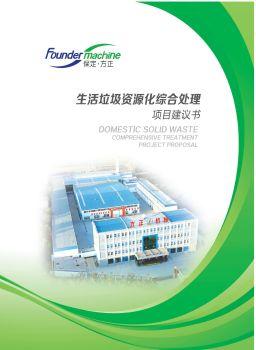 保定方正机械厂生活垃圾资源化处理项目建议书电子画册